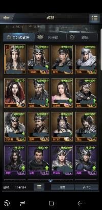 鯖7戦力100万、武将橙12紫21|三国覇王戦記~乱世の系譜~
