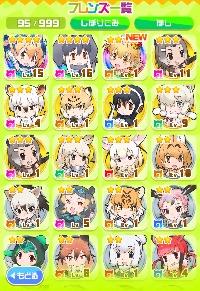 iOS ☆4サマーサーバル ☆4シーサーバル ☆4アフリカゾウ|けものフレンズフェスティバル(けもフェス)
