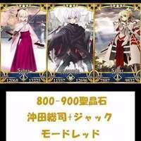 800-900聖晶石+沖田総司+ジャック+モードレッド|FGO