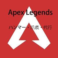 【PC版】Apex Legends ハンマー・爪痕 代行 (最短2~3時間) APEX Legends