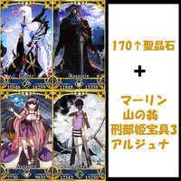 170↑聖晶石+マーリン+山の翁+刑部姫宝具3+アルジュナ+カレスコ+欠片|FGO