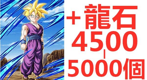 【戦いの決断】超サイヤ人孫悟飯(少年期)+龍石4500-5000個 Android/IOS対応 ドッカンバトル