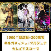 1000聖晶石+ギルガメッシュ+アルジュナ+カレイドスコープ|FGO