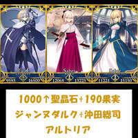 1000↑聖晶石+ジャンヌダルク+沖田総司+アルトリア|FGO