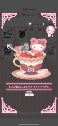 おいしい紅茶はいかが?スイートティーカップバス ハロースイートデイズ