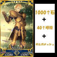 1000聖晶石+40呼符+ギルガメッシュ|FGO