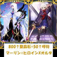 800聖晶石+52呼符+マーリン+謎のヒロインXオルタ|FGO
