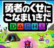 勇こな 魔王石150個以上  初期アカウント  Android対応|勇こな(勇者のくせにこなまいきだDASH!)