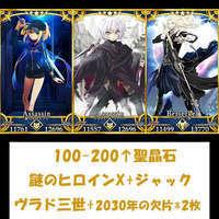100↑聖晶石+ジャック+謎のヒロインX+ヴラド三世+2030年の欠片2枚|FGO