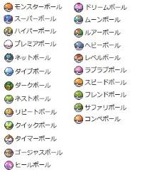 ポケモン 剣 盾 ダーク ボール