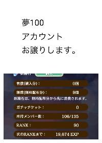 夢100|夢100