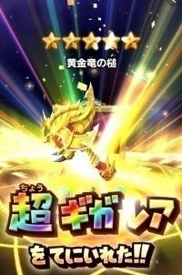 黄金竜の槌×2 オノ 大盾 王者 メタスラ ジェム70300 星5 20以上 初期アカウント|星のドラゴンクエスト(星ドラ)