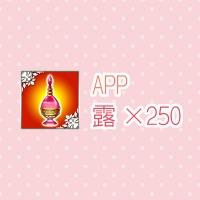 【アプリ版、dゲーム版】攻撃の露×250|セフィロト〜時の世界樹〜