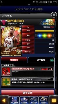 SSシリアル薔薇|NBAドリームチーム