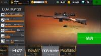 最新ステージまでプレイ可能(スナイパー3D) sniper3D(スナイパー3D)