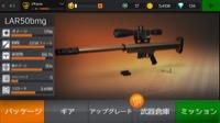 sniper3D sniper3D(スナイパー3D)