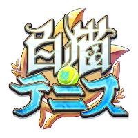 a.k.a.無銘様専用|白猫テニス