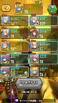 スママジ リセマラ垢 ☆5キング+☆5メリオダス |スママジ(スマッシュ&マジック)