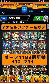 【激安店】マナ&獣神ルシファー確定➕大量オーブ1183個所持|モンスト