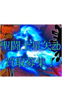 聖闘士星矢zb 聖闘士星矢ゾディアックブレイブ