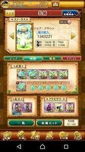 霊刀カムイ3つ持ちの垢(1260石)|剣と魔法のログレス