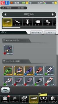 星4多数アカウント|ミニ四駆 超速グランプリ
