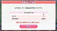 ガルパン 戦車道大作戦 初期アカウント 8000魂 ☆5キャラx15体以上|ガルパン 戦車道大作戦