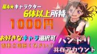【キャラ選べる】バンドリアカウント 星4キャラ6体以上確定 バンドリ!ガールズバンドパーティ(ガルパ)