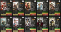 ワールド4(Hangame) 引退 廃課金アカウント|戦国IXA