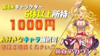 【最安値】バンドリアカウント 星4キャラ6体以上確定 バンドリ!ガールズバンドパーティ(ガルパ)