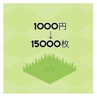 ピグパーティー 芝生 15000枚|ピグパ(ピグパーティ)
