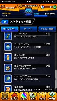【即買OK】【20000円〜⤵︎】ガチャ限・運極100体以上!!!!|モンスト