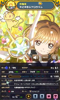 ウチ姫 リセマラ CCさくらコラボ 木之本桜&ケロちゃん|ウチの姫さまがいちばんカワイイ(ウチ姫)