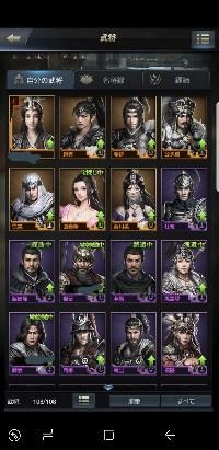 S12漢中 戦力60万 武将橙7紫15 随時更新|三国覇王戦記~乱世の系譜~