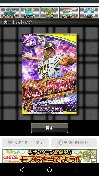 モバプロ ストック 阪神3枚|モバプロ2019