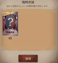 カード 解放 五 第 ssr 人格