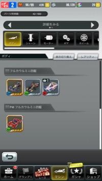 リセマラ ☆4x4! ミニ四駆 超速グランプリ