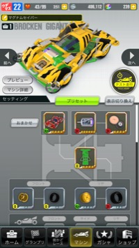 ブロッケンJr、専用シャーシ、カウンターギア、19ミリ×2、ハイパー ミニ四駆 超速グランプリ