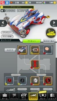 【超お得】レブ☆6、トルク☆6、スターコイン7,000枚以上 ミニ四駆 超速グランプリ