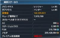 PSO2引退 アカウント6鯖 メセタ265M PSO2