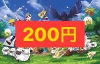 🔥HOME🔥オープン記念200円🔥10体で1体無料🔥オプション無料🔥|ポケットモンスターソード・シールド(ポケモン剣盾)