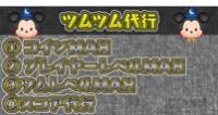 【1番安い】ツムツム コイン2億 プレイヤーランク700Max激安|マーベルツムツム(マベツム)