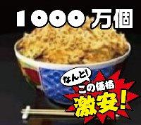 【複数口可能】牛丼 1000万 アプリ版 激安|単車の虎(単虎)