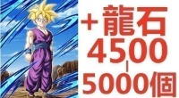 【戦いの決断】超サイヤ人孫悟飯(少年期)+龍石4500-5000個 Android/iOS選択可|ドッカンバトル