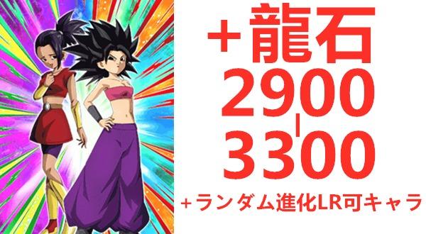 【第6宇宙の女サイヤ人】カリフラ&ケール+龍石2900-3300個Android專用|ドッカンバトル