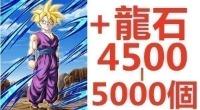 Android専用【戦いの決断】超サイヤ人孫悟飯(少年期)+龍石4500~5000個 ドッカンバトル