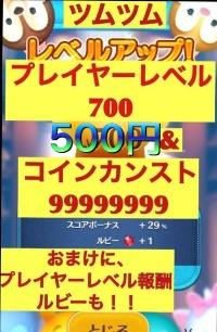コイン指定枚数+プレイヤーレベル700+ツムレベル50(1体セット 激安|マーベルツムツム(マベツム)