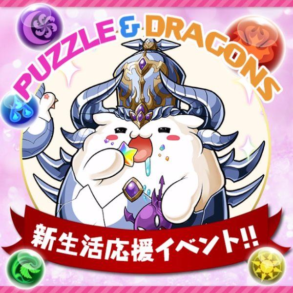 即時対応 魔法石330↑ リセマラアカウント|パズドラ(パズル&ドラゴンズ)