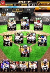 ★スピ76400 S152体 levelMaxA300体 限凸15枚 巨人純正可 プロ野球スピリッツA