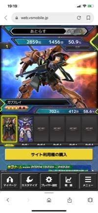 エクバ2 少佐☆1|機動戦士ガンダム即応戦線(ガンソク)